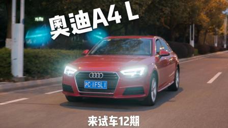 来试车12期 试驾奥迪A4L, 3系换代、C级1.5T, 它会是你的选择吗?