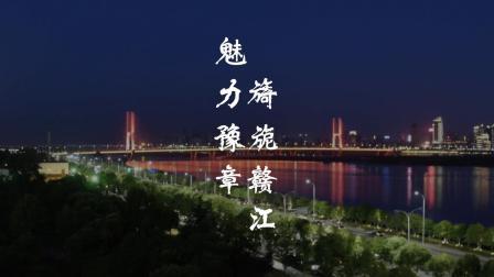 """《魅力豫章·旖旎赣江》—— 航拍南昌""""一江两岸""""灯光秀"""