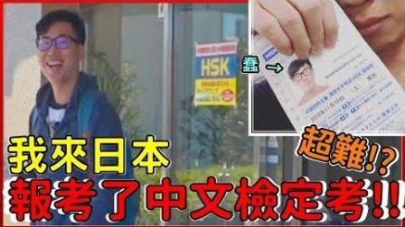 我去日本考中文检定! ! 虽然是母语但好难啊! ! 【菜喳】