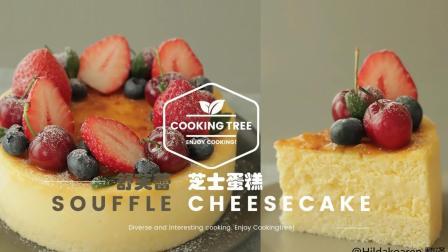 超治愈美食教程: 舒芙蕾芝士蛋糕 Souffle Cheesecake