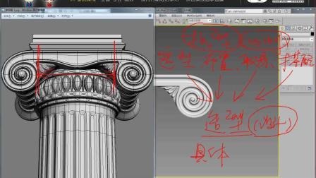 3Dmax建模教程, 罗马柱建模教程, 云学贝教育
