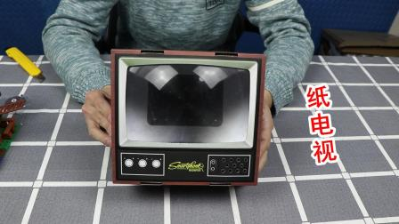 开箱试玩16元的纸电视, 打开之后, 有种80年代看电视的感觉