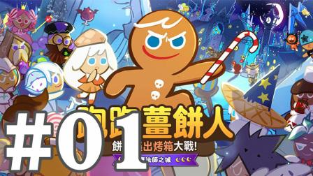 【奥尼玛】跑跑姜饼人 EP1