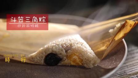 传统味道 三角板栗糯米粽