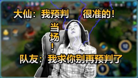 张大仙的各种神预判, 队友: 我求求你了, 你别再预判了!