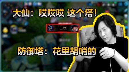 张大仙用李白秀防御塔的第一天, 防御塔: 飘来飘去的, 干嘛呢!