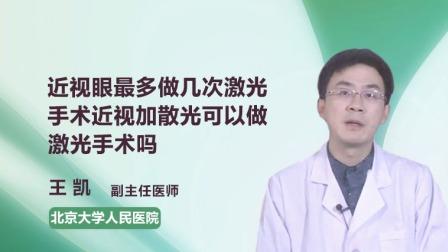 近视眼最多做几次激光手术 近视加散光可以做激光手术吗