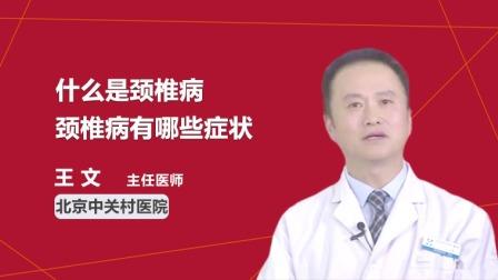 什么是颈椎病,颈椎病有哪些症状