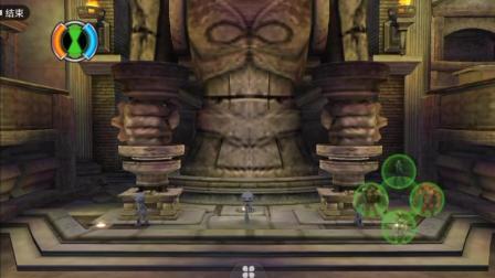 少年骇客BEN10 外星神力 终极异型 小班在神庙探险