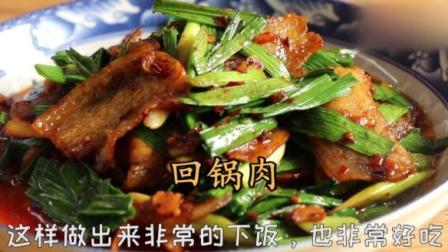 """大厨教你一道""""回锅肉""""家常做法, 做法简单, 好吃又香"""