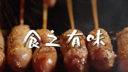 为降低成本而诞生的福州版台湾烤肠, 独特的风味体现着市井的智慧