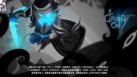 哲爷和成哥的游戏视频 第一季 贪婪洞窟2: 手机游戏试玩