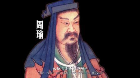 刘备借荆州时, 周瑜为何不一刀杀了他? 有个致命原因, 根本不敢杀