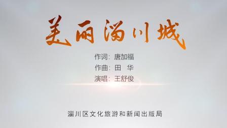 美丽淄川城MV-2018