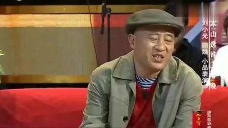 赵四小品: 赵四田娃搞笑演绎《宾县相亲》爆笑全