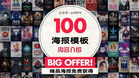100款photoshop海报模板, creativemarket出品, 价值290刀