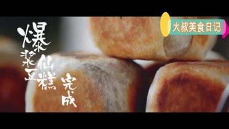 美食日记: 爆浆仙豆糕, 在家可以做给自己吃, 犒劳犒劳自己