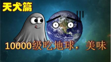 【落尘】10000级天狗吞噬澳洲! ep11哮天犬的诞生