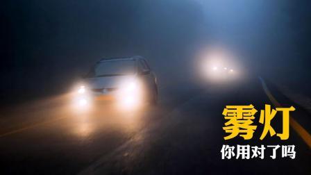 雾灯的这2个用途你知道吗? 正确使用雾灯, 能提高行车安全