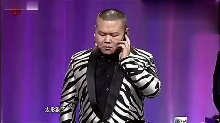 岳云鹏说相声的中途直接接电话, 一年的笑点都被它承包了, 笑喷了