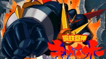 超钢战记故事模式钢铁巨神机械王-萝卜吐槽番外
