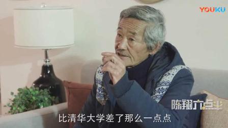 陈翔六点半   爆笑   爸   我考上大学了?