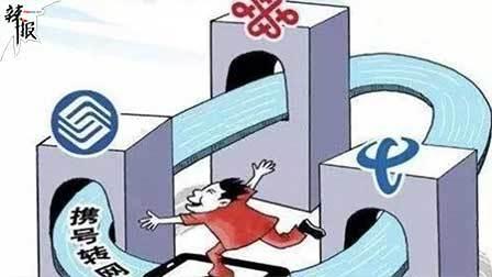 天津等五省市率先启动携号转网