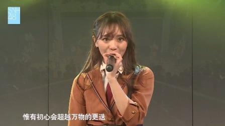 SNH48剧场公演 20181202 中午