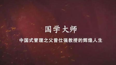 师表 万世芳华: 曾仕强教授的辉煌人生