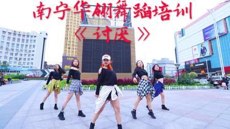 南宁华翎舞蹈培训学校 爵士舞热门歌舞网红《讨厌》户外快闪拍摄 0基础学员舞蹈成品MV