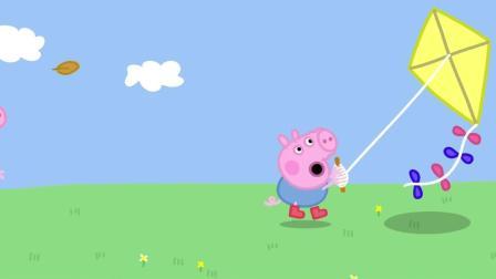 小猪佩奇全集 第14集 放风筝