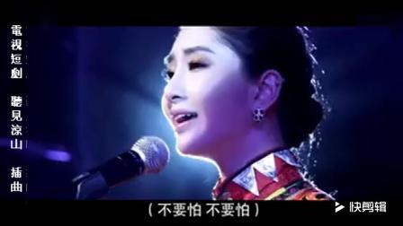 经典电视短剧《听见凉山》插曲-不要怕。