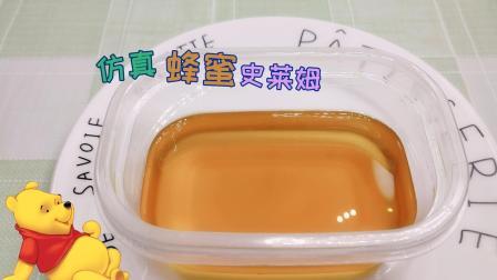 用蜂蜜制作水弹蜂蜜泥史莱姆, 难道是小熊维尼的蜂蜜罐? 无硼砂