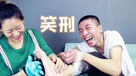 笑刑挑战, 四肢捆住, 疯狂挠脚心, 会笑抽吗?