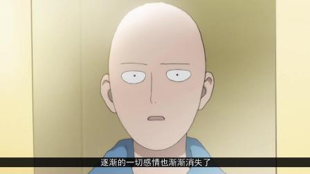 一拳超人: 埼玉老师也有惊慌失措的时候? 是的, 仅三次!