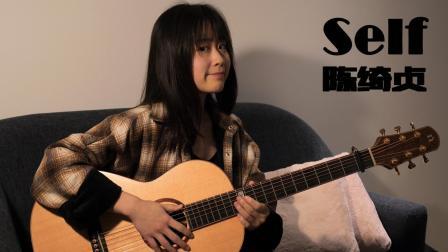 陈绮贞《Self》Nancy吉他弹唱翻唱 南音吉他小屋