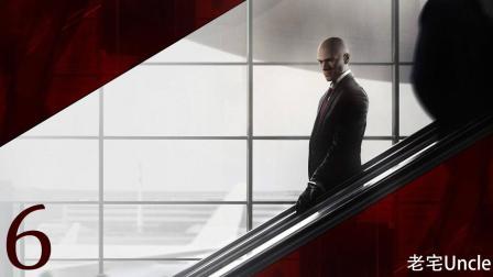 《杀手2(Hitman2)》第二季 最高难度沉默杀手攻略向 第六期 不可触碰(完)