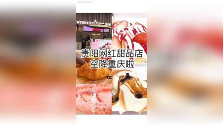 重庆探店: 贵阳超火的网红甜品店惠城滋知