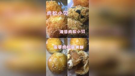肉松小贝+海苔肉松小贝+莲蓉肉松蛋黄酥