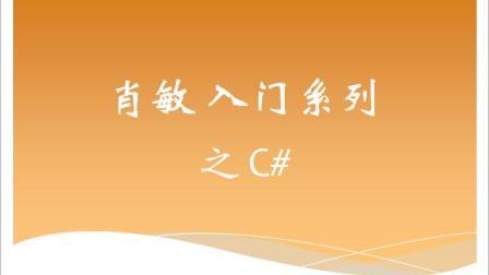 肖敏_入门系列_C# 8、冒泡排序(一)