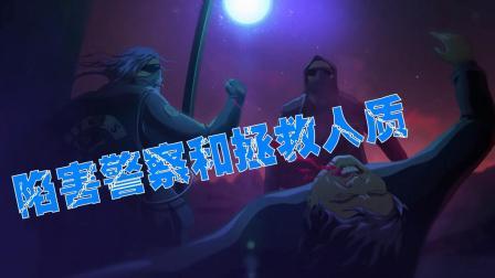 【小握解说】陷害警察和拯救人质《疯狂派对2》第5期