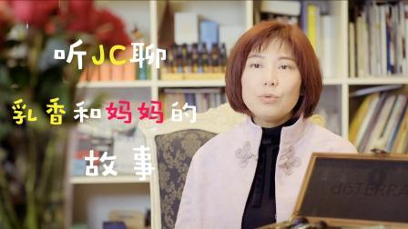 精油达人秀 听JC聊乳香和妈妈的故事