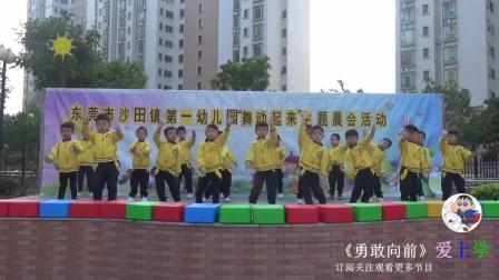 幼儿园主题晨会舞蹈《勇敢向前》#舞动起来#