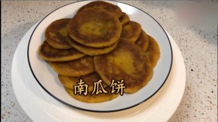 """大厨教你一道""""南瓜饼""""家常做法, 软糯香甜, 外酥里嫩, 刚出锅时最好吃"""