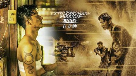 五分钟速看《非凡任务》帅气警官黄轩在线缉毒