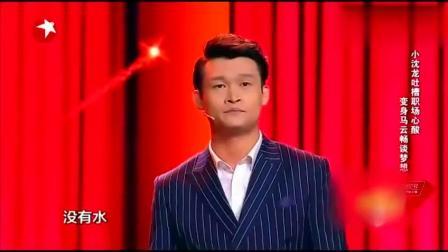 小沈龙小品, 实力搞笑, 实力激励! .