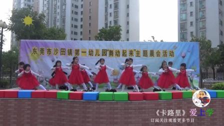 幼儿园主题晨会舞蹈《卡路里》#舞动起来#