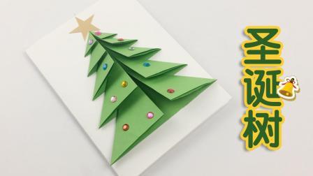创意手工立体圣诞贺卡, 精美漂亮, 做法简单易学