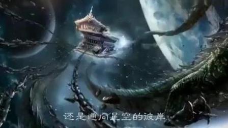 《遮天》预告: 九龙拉棺, 再度起航!