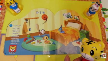 儿童早教绘本故事第三十五集 巧虎音乐游戏书